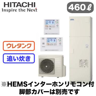 BHP-F46SU + BER-S1FH 【当店おすすめ!お買得品】【HEMSインターホンリモコン付】 日立 エコキュート 460L 標準タンク フルオートタイプ