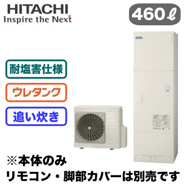 BHP-F46SUE 【本体のみ】 日立 エコキュート 460L 耐塩害仕様 標準タンク フルオートタイプ