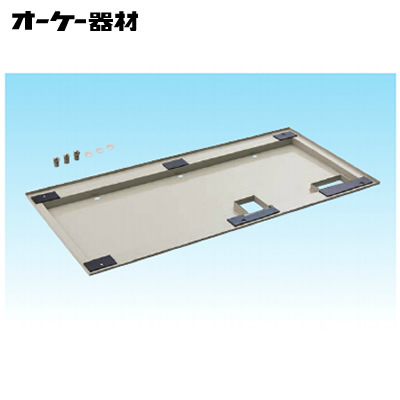 K-KD335AH オーケー器材(ダイキン) エアコン部材 VRVキーパー用ドレンパン 耐重塩害仕様 K-KD335AH