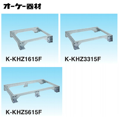 K-KHZ3315F オーケー器材(ダイキン) エアコン部材 VRVキーパー 置台 高さ150mm K-KHZ3315F