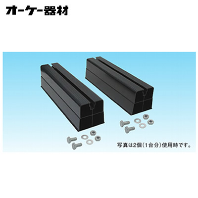 K-KSB36AK オーケー器材(ダイキン) エアコン部材 ルームエアコン 室外機設置用部材 スカイベース 樹脂製置台 K-KSB36AK