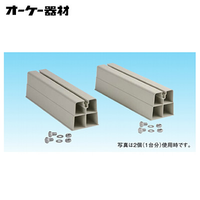 K-KSB45AC オーケー器材(ダイキン) エアコン部材 ルームエアコン 室外機設置用部材 スカイベース 樹脂製置台 K-KSB45AC