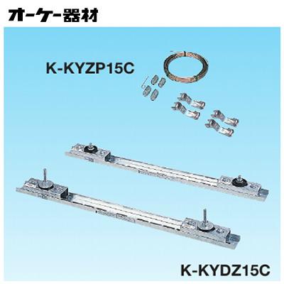 K-KYDZ15C オーケー器材(ダイキン) エアコン部材 SAキーパー 折板屋根置台 K-KYDZ15C