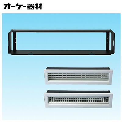 ●K-OGBB18G オーケー器材(ダイキン) 防露タイプ吹出口 取付枠 組合品番 K-OGBB18G