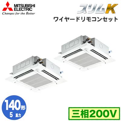 PLZX-KP140EFV (5馬力 三相200V ワイヤード) 三菱電機 業務用エアコン 4方向天井カセット形<ファインパワーカセット> スリムK ムーブアイセンサーパネル 個別ツイン140形 取付工事費別途