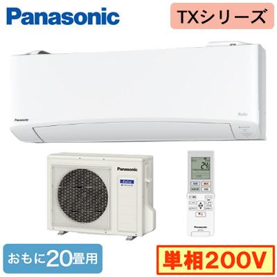 【正規通販】 Eolia 住宅設備用 2020年モデル 寒冷地仕様 (おもに20畳用)ルームエアコン エコナビ搭載TXシリーズ Panasonic エオリア XCS-TX630D2-W/S 単相200V-季節・空調家電