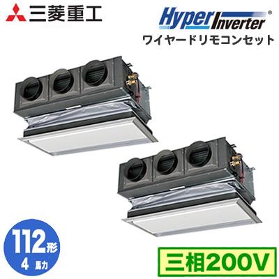 FDRV1125HPA5SA (4馬力 三相200V ワイヤード キャンバスダクトパネル仕様)三菱重工 業務用エアコン 天埋カセテリア 同時ツイン112形 ハイパーインバーター 取付工事費別途