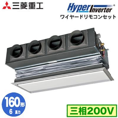 FDRV1605HA5SA (6馬力 三相200V ワイヤード キャンバスダクトパネル仕様)三菱重工 業務用エアコン 天埋カセテリア シングル160形 ハイパーインバーター