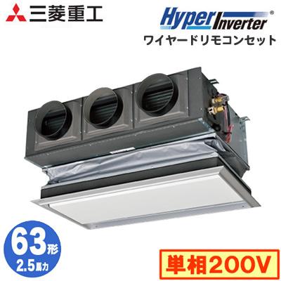 FDRV635HK5SA (2.5馬力 単相200V ワイヤード キャンバスダクトパネル仕様)三菱重工 業務用エアコン 天埋カセテリア シングル63形 ハイパーインバーター