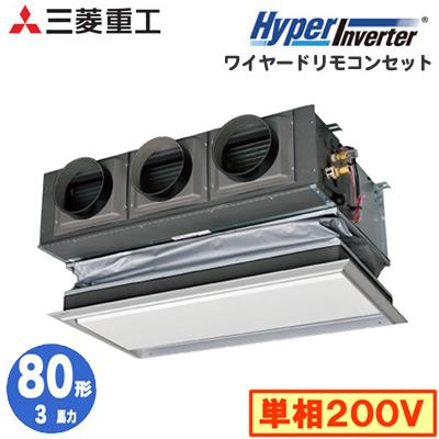FDRV805HK5SA (3馬力 単相200V ワイヤード キャンバスダクトパネル仕様)三菱重工 業務用エアコン 天埋カセテリア シングル80形 ハイパーインバーター