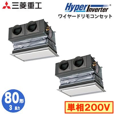 FDRV805HKP5SA (3馬力 単相200V ワイヤード キャンバスダクトパネル仕様)三菱重工 業務用エアコン 天埋カセテリア 同時ツイン80形 ハイパーインバーター 取付工事費別途