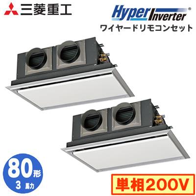 FDRV805HKP5SA (3馬力 単相200V ワイヤード サイレントパネル仕様)三菱重工 業務用エアコン 天埋カセテリア 同時ツイン80形 ハイパーインバーター 取付工事費別途