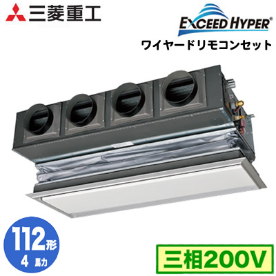 FDRZ1125H5SA (4馬力 三相200V ワイヤード キャンバスダクトパネル仕様)三菱重工 業務用エアコン 天埋カセテリア シングル112形 エクシードハイパー 取付工事費別途