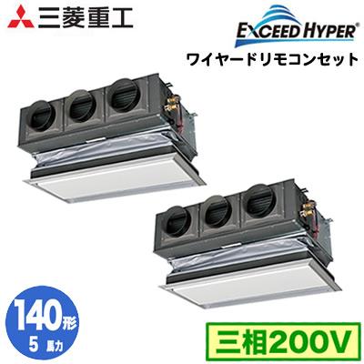 FDRZ1405HP5SA (5馬力 三相200V ワイヤード キャンバスダクトパネル仕様)三菱重工 業務用エアコン 天埋カセテリア 同時ツイン140形 エクシードハイパー
