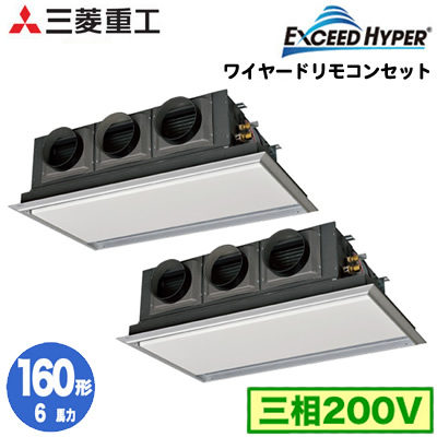FDRZ1605HP5SA (6馬力 三相200V ワイヤード サイレントパネル仕様)三菱重工 業務用エアコン 天埋カセテリア 同時ツイン160形 エクシードハイパー