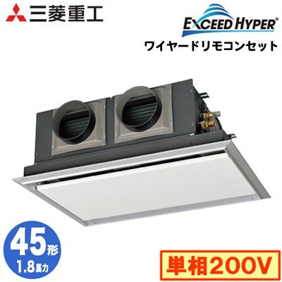 FDRZ455HK5SA (1.8馬力 単相200V ワイヤード サイレントパネル仕様)三菱重工 業務用エアコン 天埋カセテリア シングル45形 エクシードハイパー