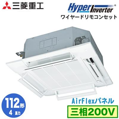 FDTV1125HA5SA (4馬力 三相200V ワイヤード AirFlexパネル仕様)三菱重工 業務用エアコン 天井埋込形4方向吹出し シングル112形 ハイパーインバーター