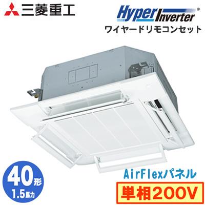 FDTV405HK5SA (1.5馬力 単相200V ワイヤード AirFlexパネル仕様)三菱重工 業務用エアコン 天井埋込形4方向吹出し シングル40形 ハイパーインバーター 取付工事費別途