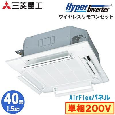 FDTV405HK5SA (1.5馬力 単相200V ワイヤレス AirFlexパネル仕様)三菱重工 業務用エアコン 天井埋込形4方向吹出し シングル40形 ハイパーインバーター 取付工事費別途