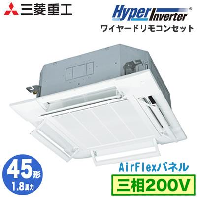 FDTV455H5SA (1.8馬力 三相200V ワイヤード AirFlexパネル仕様)三菱重工 業務用エアコン 天井埋込形4方向吹出し シングル45形 ハイパーインバーター