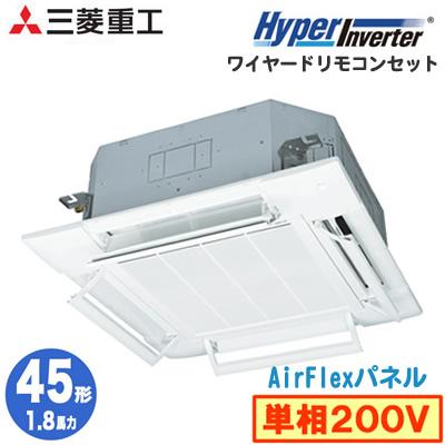 FDTV455HK5SA (1.8馬力 単相200V ワイヤード AirFlexパネル仕様)三菱重工 業務用エアコン 天井埋込形4方向吹出し シングル45形 ハイパーインバーター