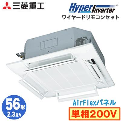FDTV565HK5SA (2.3馬力 単相200V ワイヤード AirFlexパネル仕様)三菱重工 業務用エアコン 天井埋込形4方向吹出し シングル56形 ハイパーインバーター