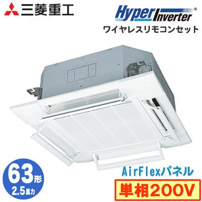 FDTV635HK5SA (2.5馬力 単相200V ワイヤレス AirFlexパネル仕様)三菱重工 業務用エアコン 天井埋込形4方向吹出し シングル63形 ハイパーインバーター