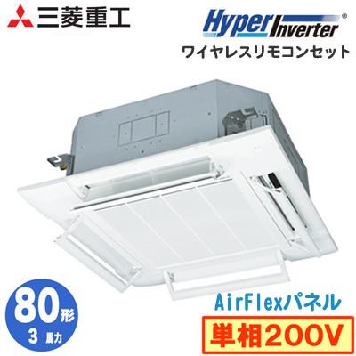 FDTV805HK5SA (3馬力 単相200V ワイヤレス AirFlexパネル仕様)三菱重工 業務用エアコン 天井埋込形4方向吹出し シングル80形 ハイパーインバーター