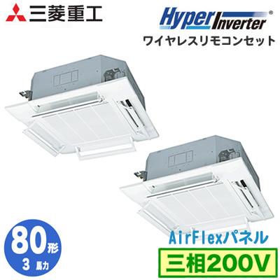 FDTV805HP5SA (3馬力 三相200V ワイヤレス AirFlexパネル仕様)三菱重工 業務用エアコン 天井埋込形4方向吹出し 同時ツイン80形 ハイパーインバーター 取付工事費別途
