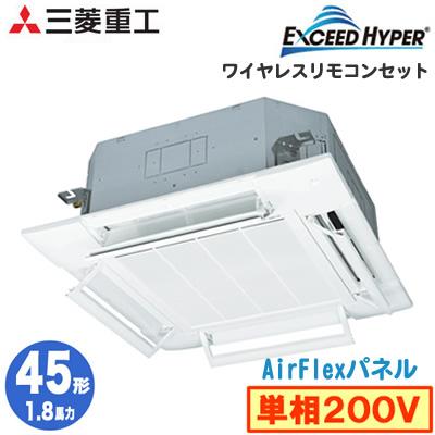 FDTZ455HK5SA (1.8馬力 単相200V ワイヤレス AirFlexパネル仕様)三菱重工 業務用エアコン 天井埋込形4方向吹出し シングル45形 エクシードハイパー