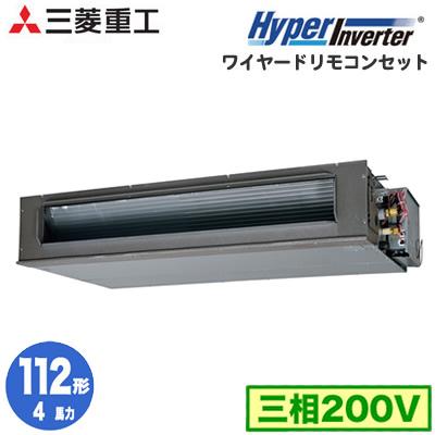 FDUV1125HA5S (4馬力 三相200V ワイヤード)三菱重工 業務用エアコン 高静圧ダクト形 シングル112形 ハイパーインバーター 取付工事費別途