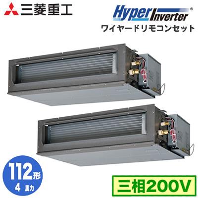 FDUV1125HPA5S (4馬力 三相200V ワイヤード)三菱重工 業務用エアコン 高静圧ダクト形 同時ツイン112形 ハイパーインバーター