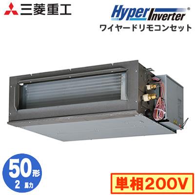 FDUV505HK5S (2馬力 単相200V ワイヤード)三菱重工 業務用エアコン 高静圧ダクト形 シングル50形 ハイパーインバーター 取付工事費別途