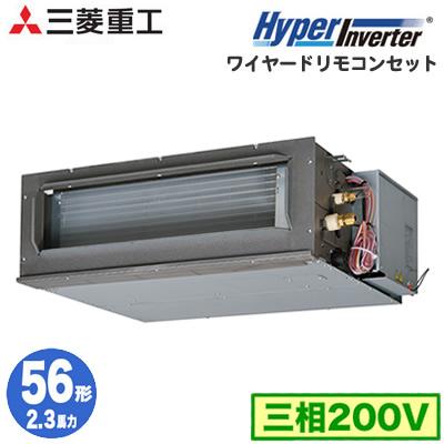 FDUV565H5S (2.3馬力 三相200V ワイヤード)三菱重工 業務用エアコン 高静圧ダクト形 シングル56形 ハイパーインバーター