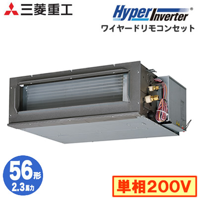 FDUV565HK5S (2.3馬力 単相200V ワイヤード)三菱重工 業務用エアコン 高静圧ダクト形 シングル56形 ハイパーインバーター
