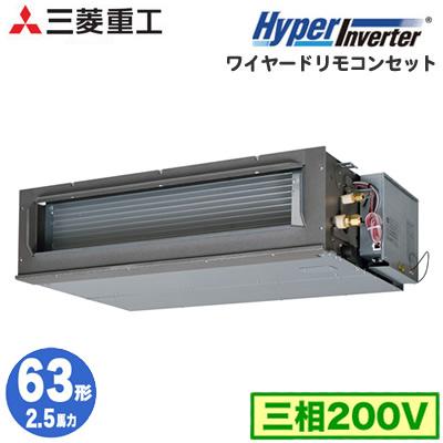 FDUV635H5S (2.5馬力 三相200V ワイヤード)三菱重工 業務用エアコン 高静圧ダクト形 シングル63形 ハイパーインバーター