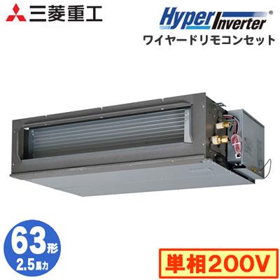 FDUV635HK5S (2.5馬力 単相200V ワイヤード)三菱重工 業務用エアコン 高静圧ダクト形 シングル63形 ハイパーインバーター