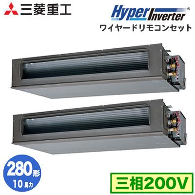 同時ツイン280形 ワイヤード)三菱重工 (10馬力 業務用エアコン FDUVP2804HP5S 取付工事費別途 三相200V ハイパーインバーター 高静圧ダクト形