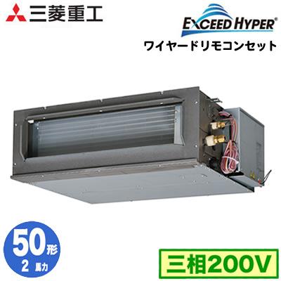 FDUZ505H5SA (2馬力 三相200V ワイヤード)三菱重工 業務用エアコン 高静圧ダクト形 シングル50形 エクシードハイパー 取付工事費別途