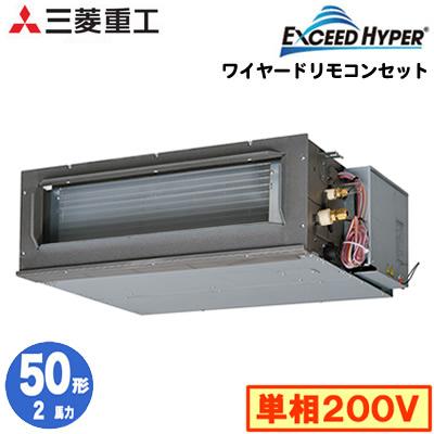 FDUZ505HK5SA (2馬力 単相200V ワイヤード)三菱重工 業務用エアコン 高静圧ダクト形 シングル50形 エクシードハイパー