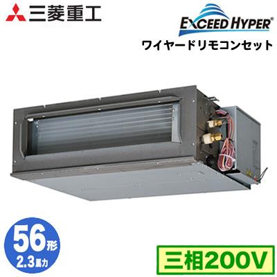 FDUZ565H5SA (2.3馬力 三相200V ワイヤード)三菱重工 業務用エアコン 高静圧ダクト形 シングル56形 エクシードハイパー