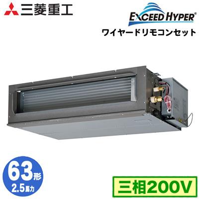 FDUZ635H5SA (2.5馬力 三相200V ワイヤード)三菱重工 業務用エアコン 高静圧ダクト形 シングル63形 エクシードハイパー 取付工事費別途