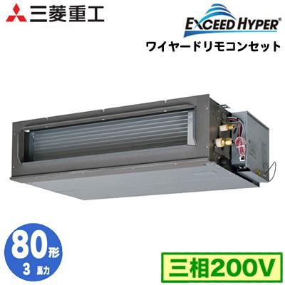 FDUZ805H5SA (3馬力 三相200V ワイヤード)三菱重工 業務用エアコン 高静圧ダクト形 シングル80形 エクシードハイパー 取付工事費別途