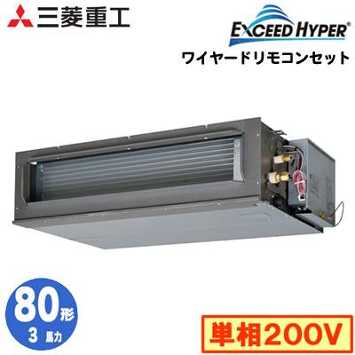 FDUZ805HK5SA (3馬力 単相200V ワイヤード)三菱重工 業務用エアコン 高静圧ダクト形 シングル80形 エクシードハイパー 取付工事費別途
