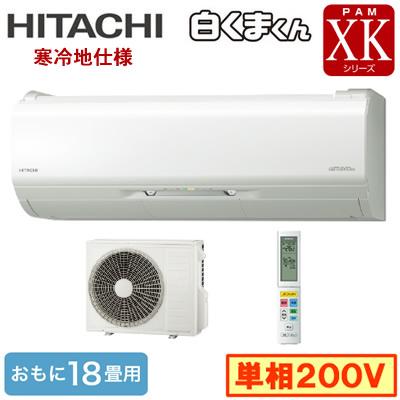 RAS-XK56K2 (おもに18畳用)ルームエアコン 日立 メガ暖 白くまくん XKシリーズ 2020年モデル 寒冷地向け 壁掛タイプ 単相200V 室内電源 住宅設備用