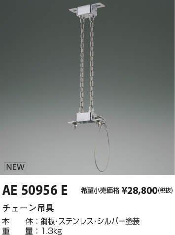 AE50956E高天井照明用オプション チェーン吊具コイズミ照明 施設照明