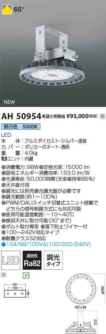 AH50954LED高天井用ベースライト昼白色 調光 電源一体タイプ15000lmクラス HID300W相当コイズミ照明 施設照明