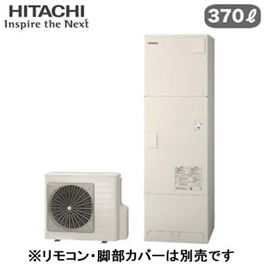 BHP-F37SUK【本体のみ】日立 エコキュート 370L寒冷地仕様 フルオート 標準タンク