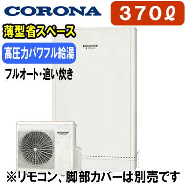 ■CHP-E372AY3【本体のみ】 コロナ エコキュート 高圧力パワフル給湯・薄型・省スペースタイプ(ホワイト) 370L フルオートタイプ・追いだき