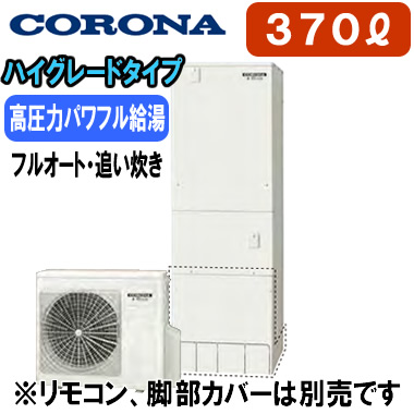■CHP-E37AY3【本体のみ】 コロナ エコキュート 高圧力パワフル給湯・ハイグレードタイプ 370L フルオート・追いだき